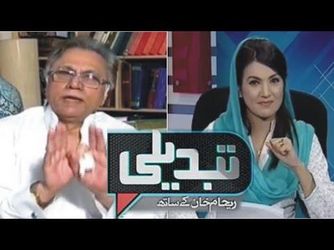 Tabdeeli Reham Khan Kay Saath 7 April 2016 | Hassan Nisar Exclusive