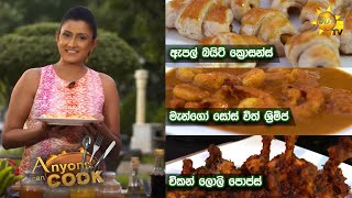 Hiru TV Anyone Can Cook | EP 265 | 2021-04-18