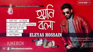 Hoyni Bola | Jukebox | Eleyas Hossain | Bangla New song 2017