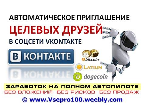 Автоматическое приглашение целевых друзей в соцсети Vkontakte