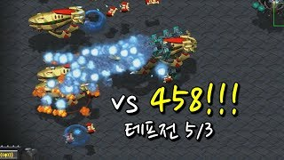 【 브레인신 】 vs 458!!! 테프전 5판3선!! [스타크레프트,Starcraft,빠른무한,빨무,브신,Bj,빨무Bj,스타Bj]