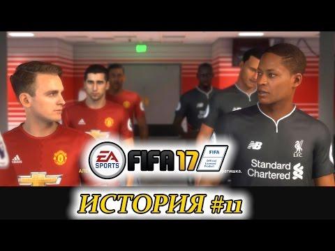 Прохождение FIFA 17 История #11 Уокер VS Хантер