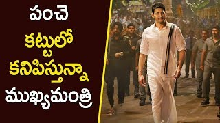 Discussion On Mahesh Babu Panche Look | Bharath Ane Nenu | Kaira Advani