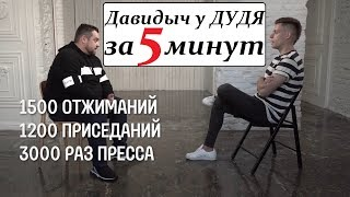 Давидыч - ВДУДЬ / суть за 5 минут