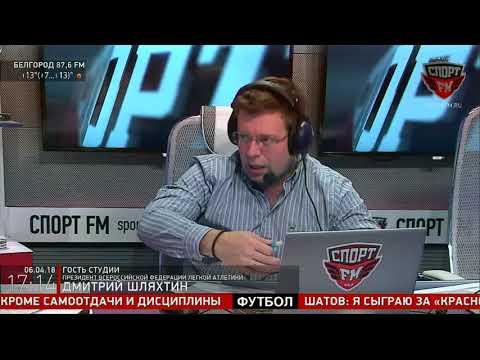 Глава ВФЛА Дмитрий Шляхтин в гостях у Спорт FM. 06.04.18