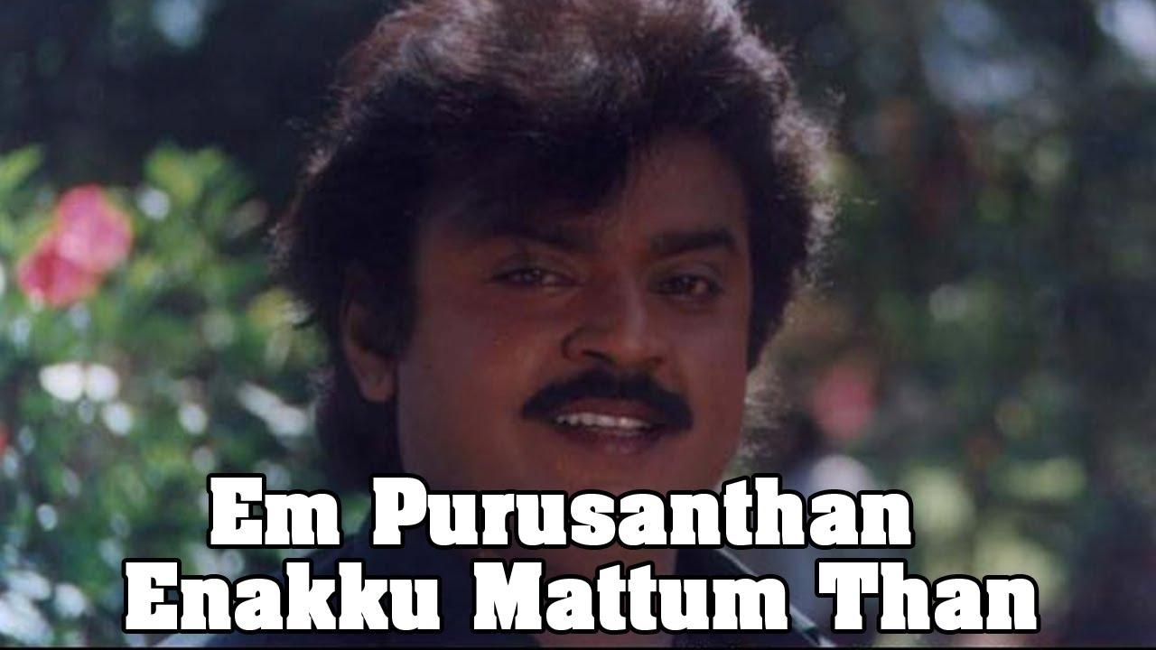 En Purusanthan Enakku Mattum Than | Tamil Full Film | Vijayakanth, Suhasini