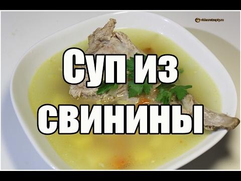 Суп из свинины / Pork soup | Видео Рецепт