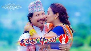 CHHAKKA PANJA 2 New Nepali Movie | Priyanka Karki Deepak Raj Giri | Glamour Nepal