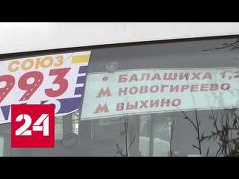 Бойня за маршруты: нелегалы объявили войну официальным перевозчикам