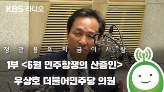 [정관용의 지금, 이사람]  우상호 더불어민주당 의원 1부 '6월 민주항쟁의 산증인'