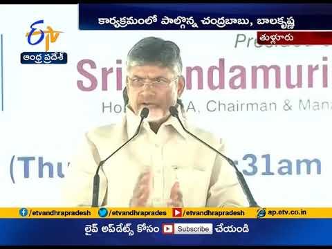 Foundation Stone for Basavatarakam Cancer Hospital | AP as Become a Medical Hub | CM