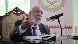 الدكتور زغلول النجار | تفسير سورة التكوير