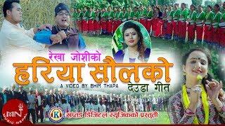 New Deuda Song 2075/2018 | Hariya Saulako - Lal Bahadur Dhami & Rekha Joshi | Lal Bahadur & Roji