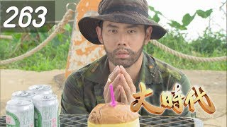 Great Times EP263 (Formosa TV Dramas)