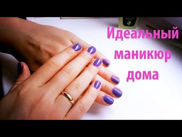 Приводим в порядок ногти Идеальный маникюр на коротких поврежденных ногтях