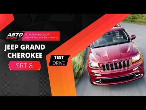 Тест-драйв Jeep Grand Cherokee SRT8