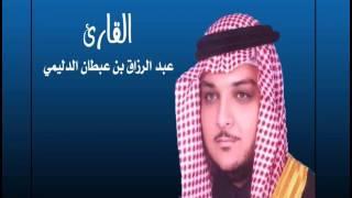 القران الكريم - عبد الرزاق الدليمي الصفحة 354