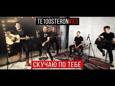 Te100steron - Скучаю по тебе (Acoustic Version)