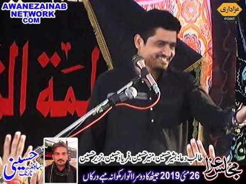Zakir Ali naqi Kang Majlis 26 MAy 20 Ramzan 2019 Makuwana nizad Pakhiyala