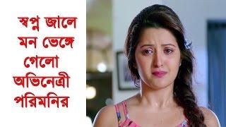 স্বপ্ন জালে মন ভেঙ্গে গেলো পরিমনির | Pori Moni | Sopno Jal Movie 2016 | Bangla News Today