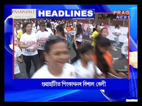 Assam's top headlines of 30/9/2018 | Prag News headlines