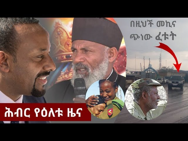 Hiber Radio Daily Ethiopian News May 28, 2018