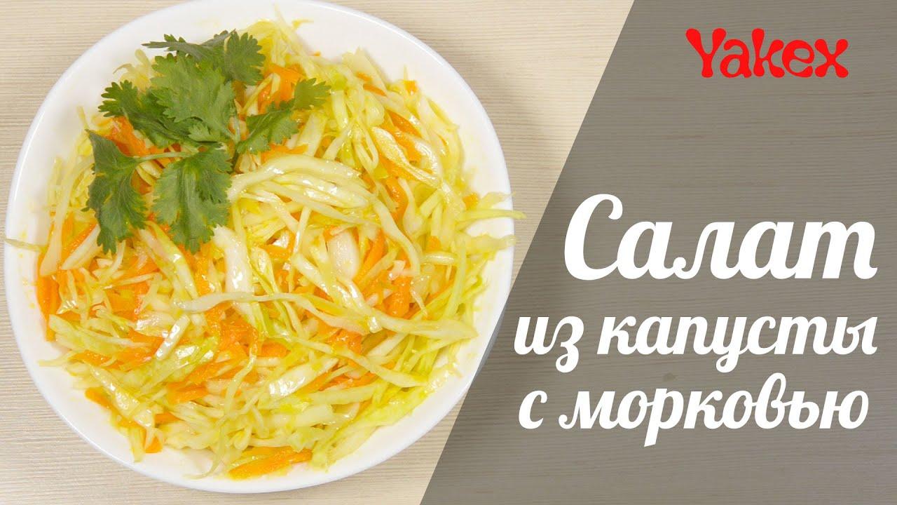 Салат капустный с морковью рецепт с