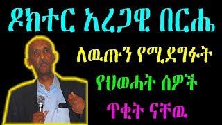 Ethiopia : ዶክተር አረጋዊ በርሔ ለዉጡን የሚደግፉት የህወሓት ሰዎች ጥቂት ናቸዉ