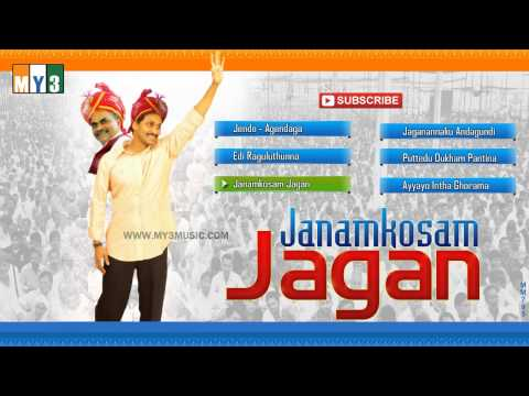 Janamkosam Jagan | Ysr Songs | Folk Songs | Juke Box video