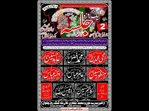 Live Majlas e Aza 2 Jmadi ul sani Shabihe  Roza Hazrat Abbas a.s Bikhari Kalaan Chakwal