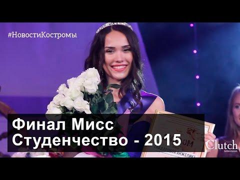 «Мисс Студенчество» | Финал | Кострома 2015