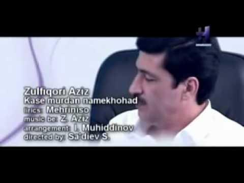 Zulfiqori Aziz   Kase murdan namekhohad