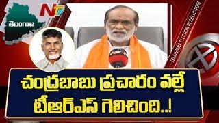 చంద్రబాబు ప్రచారం వల్లే తెరాస గెలిచింది - BJP Laxman | #TelanganaElectionResults | NTV