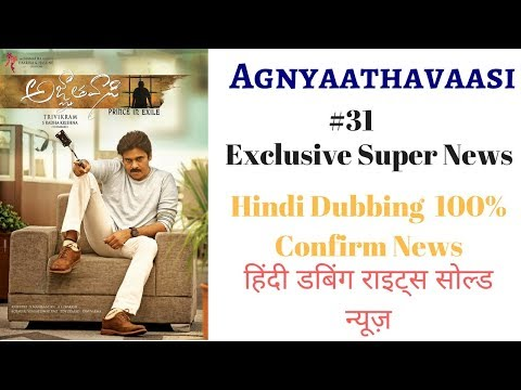 #31 Exclusive Super News | Agnyaathavaasi Hindi Dubbed movie news By Upcoming South Hindi Dub Movies