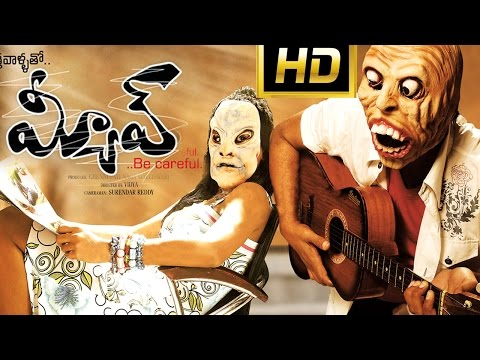 Myaav Full Length Telugu Movie || DVD Rip..