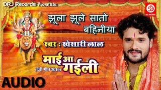 Jhula Jhule Sato Bahiniya || Khesari Lal || Devi Geet || Bhojpuri Devi Geet 2016