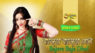 Baje Ra Baje Ra Dol Baje | HD Movie Song | Rubel & Popy | CD Vision