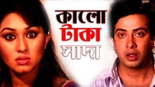 কালো টাকা সাদা   Kalo Taka Sada   Funny clips
