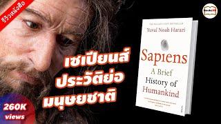 ประวัติย่อของมนุษย์ - รีวิวหนังสือ Sapiens A Brief History of Humankind