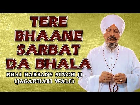 Bhai Harbans Singh Ji (Jagadhri Wale) - Tere Bhaane Sarbat Da...