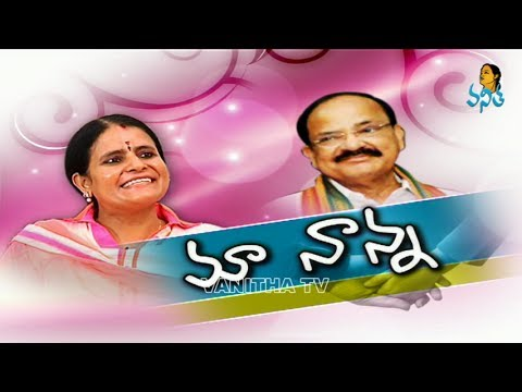 Shri M.Venkaiah Naidu with His Daughter Interview Full