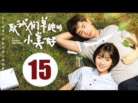 【致我们单纯的小美好】A Love So Beautiful 第15集 胡一天、沈月校园甜宠爱恋 融化少女心!