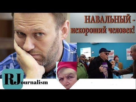 Навальный - нехороший человек!/Бешеные бабки/Ройзман, Чудновец и выборы без выбора/Страна дураков