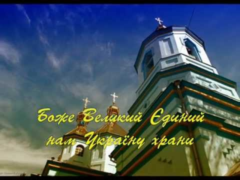 Боже Великий Єдиний (God Great One) - spiritual anthem of Ukraine