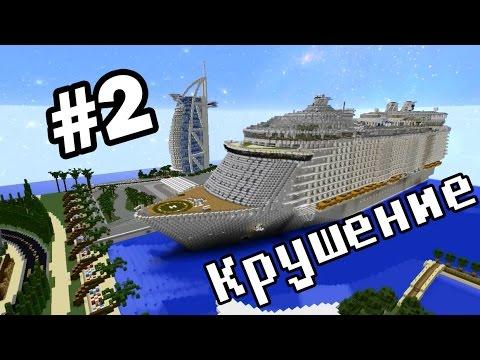 Новый сериал Minecraft Крушение 2 серия