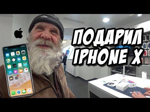 ПОДАРИЛ IPHONE X БЕЗДОМНОМУ ДЕДУШКЕ