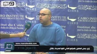 مصر العربية | زارع: بعض العاملين بالمجتمع المدني تلقوا تهديدات بالقتل