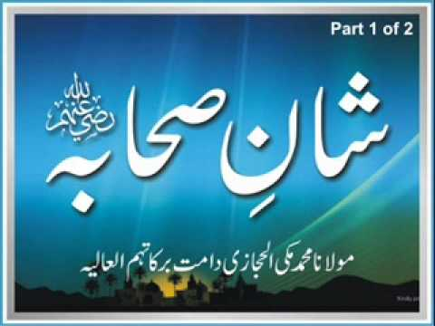 Maulana Muhammad Makki Al Hijazi - Shan e Sahaba (Radiallaho Anhum) 1 of 2