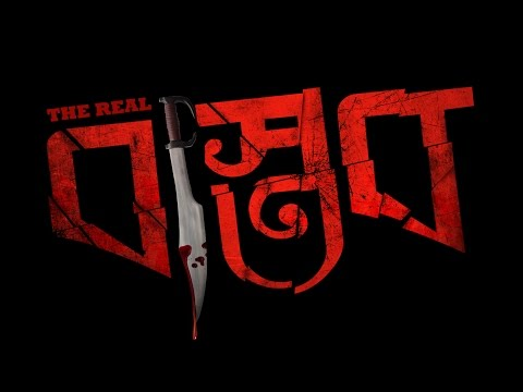 The Real Bastab | Bengali Movie | Provash Arijit | Amit,Priyanka,Biswajit,Bharat K,Supriya