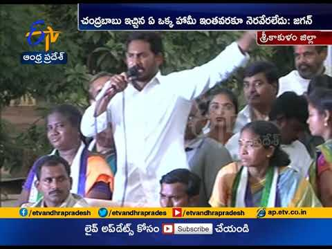 Give me 25 MPs, I will get SCS to AP | YS Jagan